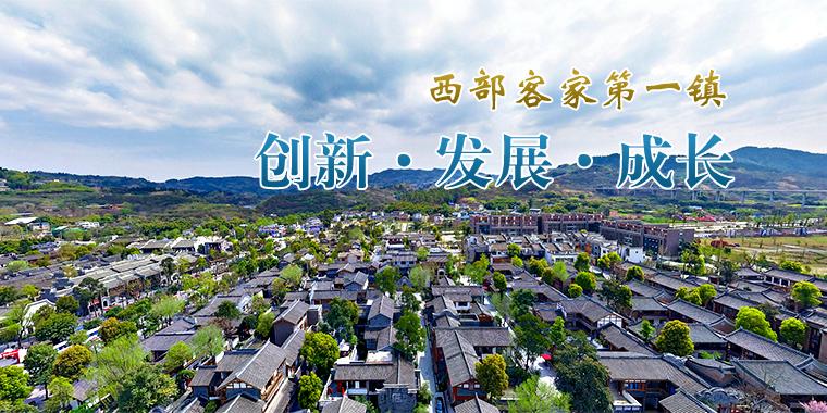 西部客家第一鎮創新成長報告