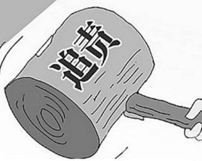 省纪委通报4起诬告陷害典型事例